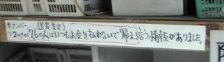 みぬま4.jpg
