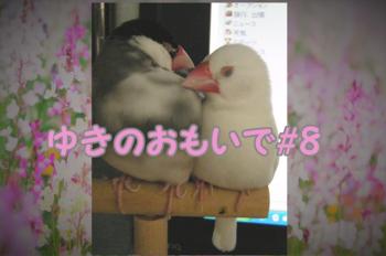 #129ゆき_8_2.png